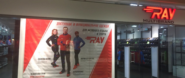 Открытие нового магазина RAY Multibrand в ТРЦ Карнавал
