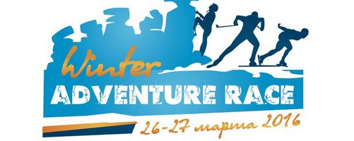 26-27 марта 2016 WINTER ADVENTURE RACE 2016